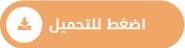الفييـــــــــــــــــل تحلب ورآآآح