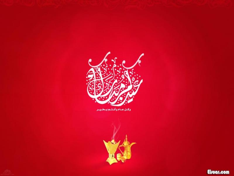 عيد مبارك وكل عام وأنتم بخير من ( dzgsm team)