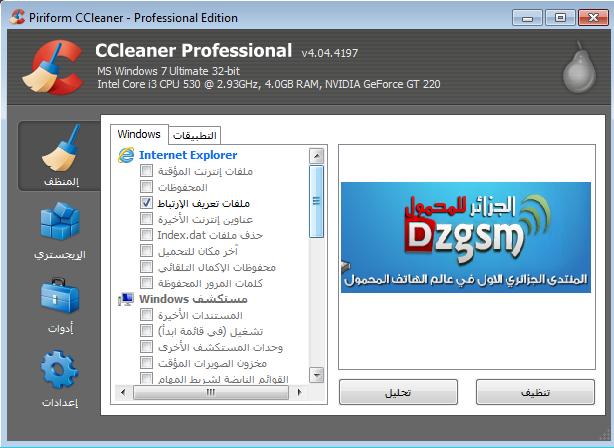 CCleaner 3.26.1888 Pro+Crack